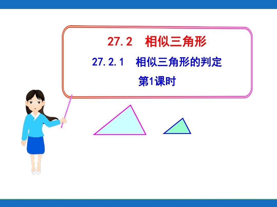 初中数学教学课件:27.2.1相似三角形的判定第1课时