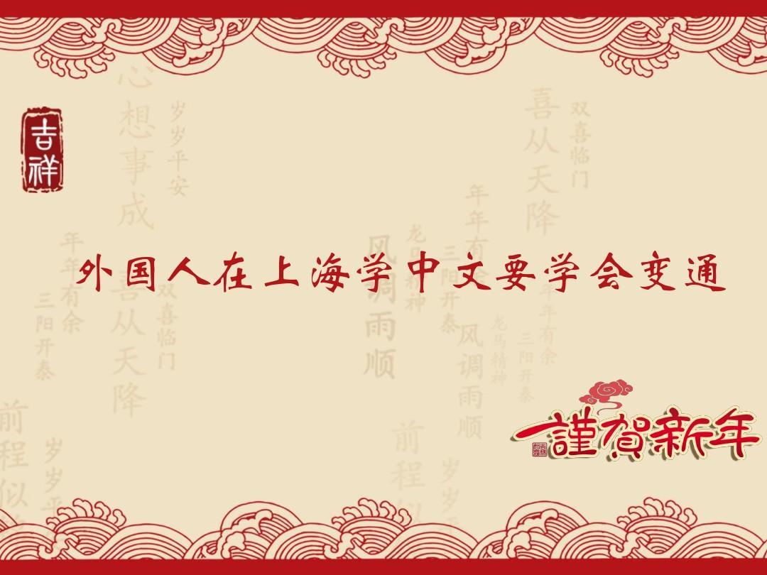 外国人在上海学中文要学会变通