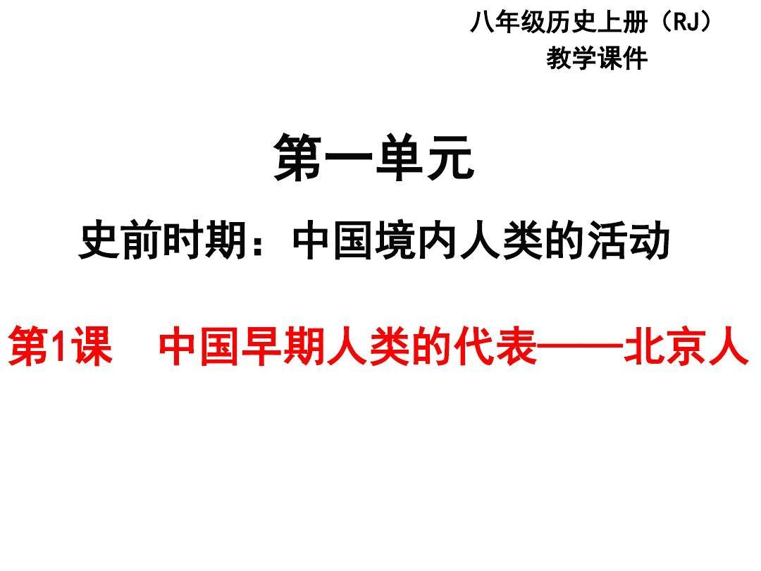 2017秋人教版七年级历史上册教学课件第1课 中国早期人类的代表——北京人 (共26张PPT)