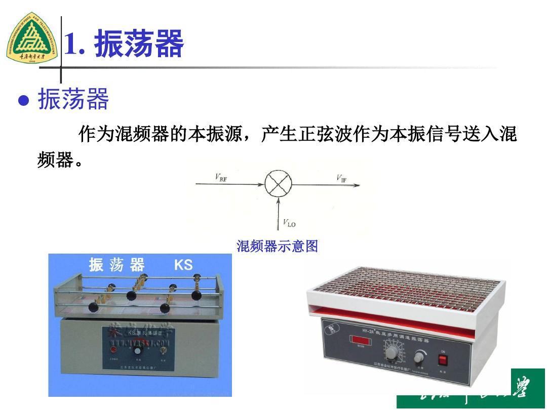 微波电路CAD-重庆邮电大学-1.