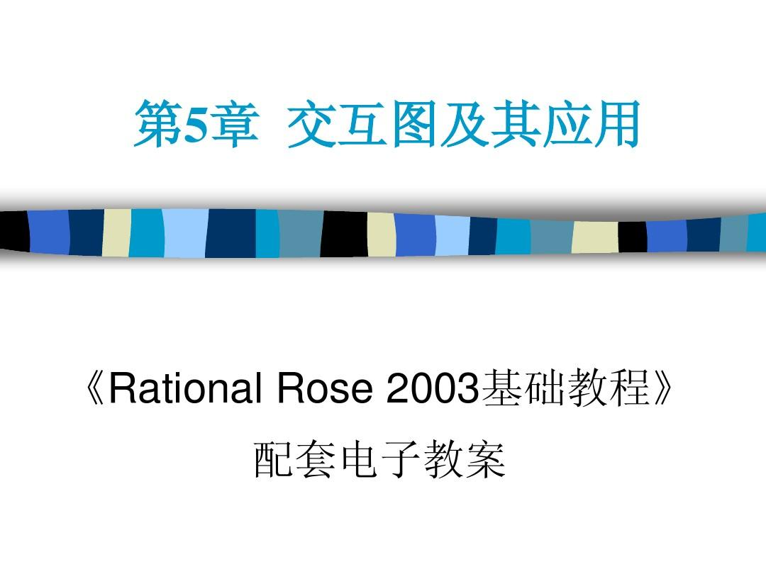 《Rational Rose 2003基础教程》05PPT_word
