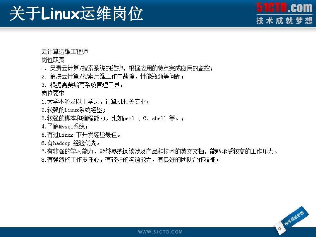 linux运维岗位知识结构发展路线(马哥教育)ppt图片