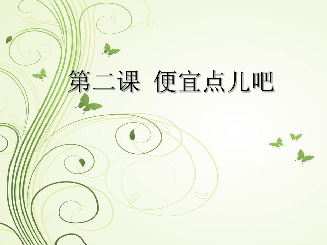 初级汉语口语第二课 便宜点儿吧