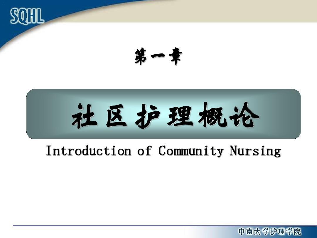 第一章_社区护理概论1