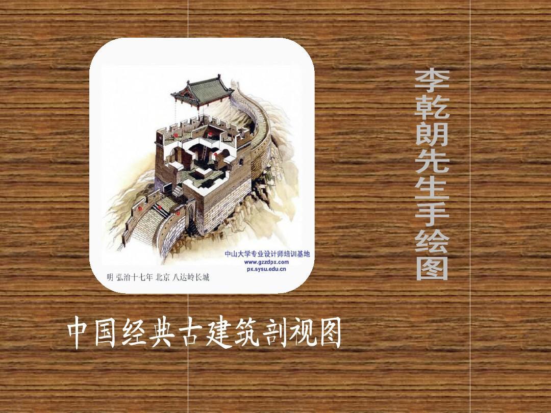 中国经典古建筑剖视图(转载)