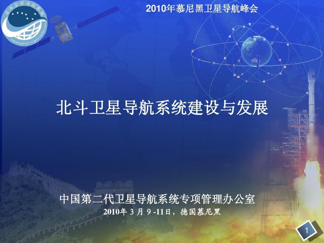北斗卫星导航系统建设与发展PPT