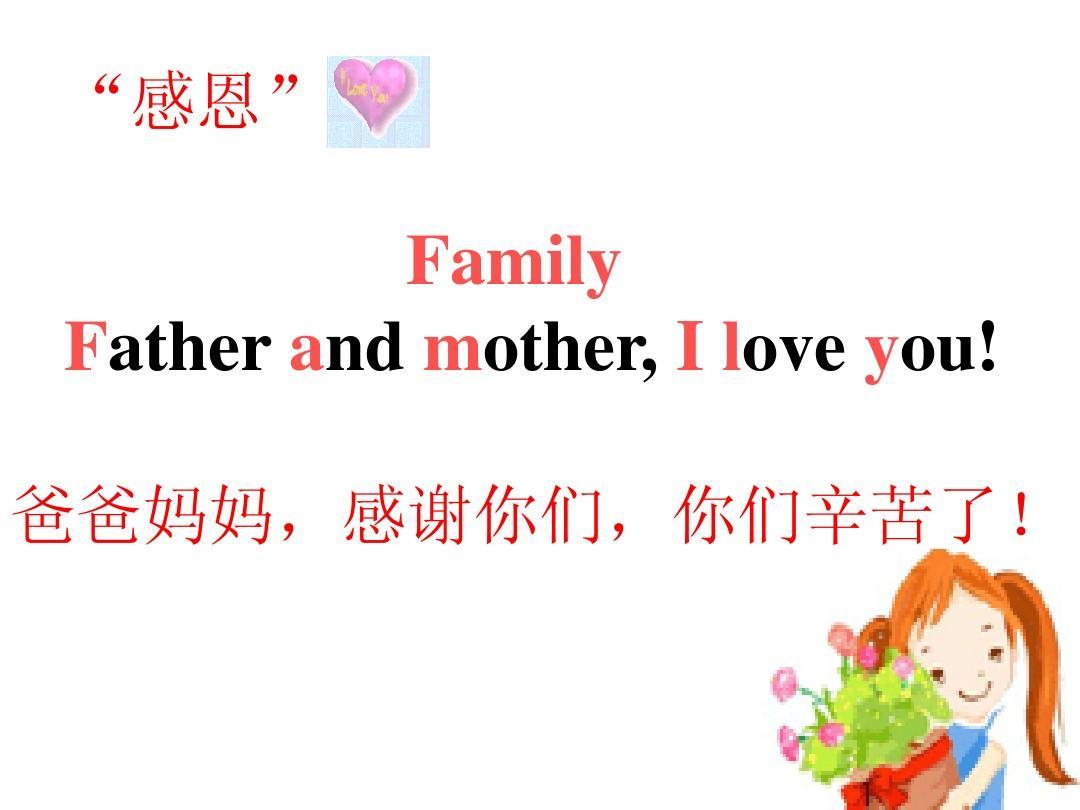 感恩主题分数班(文档)ppt_word父母在线阅读与下载大学最低高中广州市图片