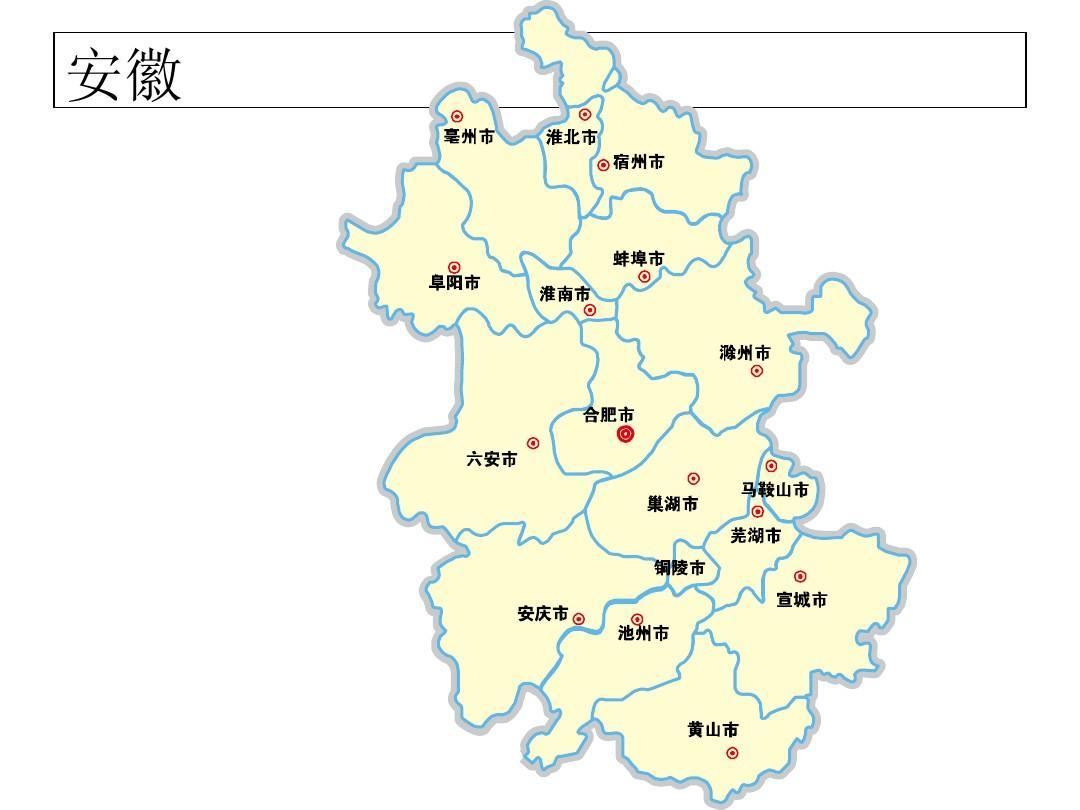 中国地图和各省份地图ppt