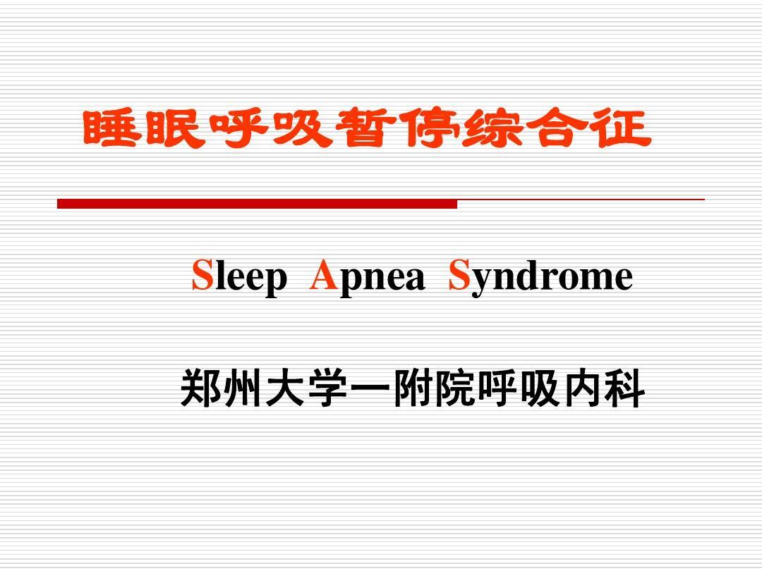 睡眠呼吸暂停综合征
