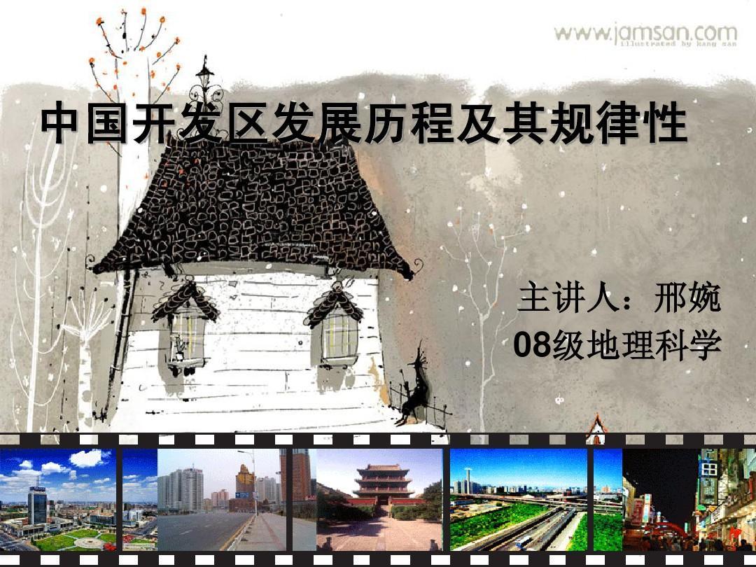 中国开发区的发展历程