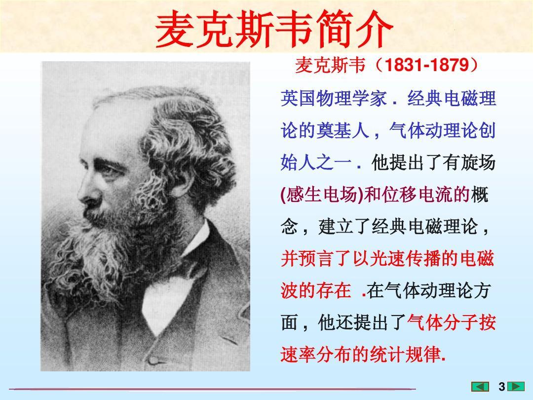 大学物理课件[阅读材料]---麦克斯韦简介-[福州大学.图片