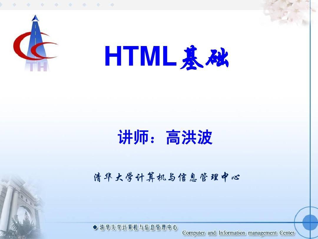 HTML讲义PPT