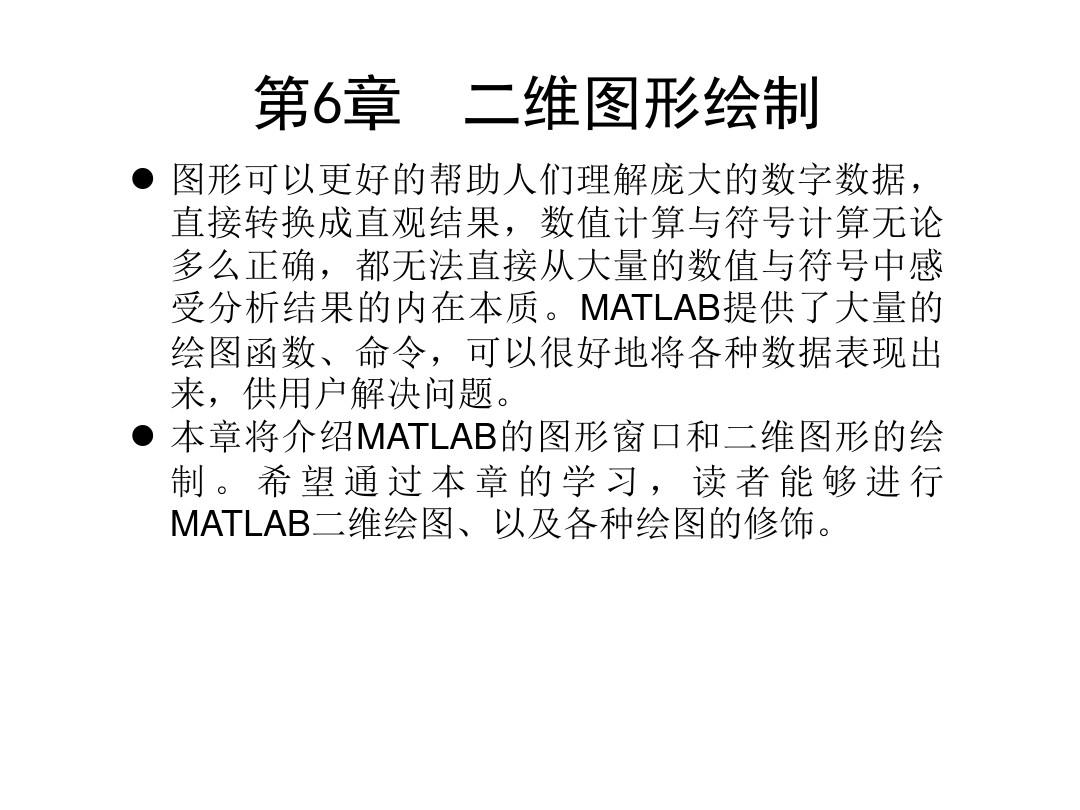 MATLAB2016实例教程机械第6章二维基础v实例先学什么图片
