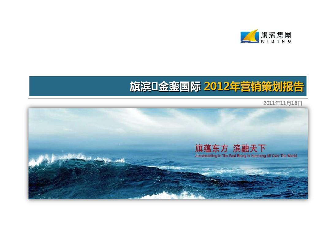 旗滨·金銮国际 2012 年营销策划报告 桃江五星级酒店及商住项目图片