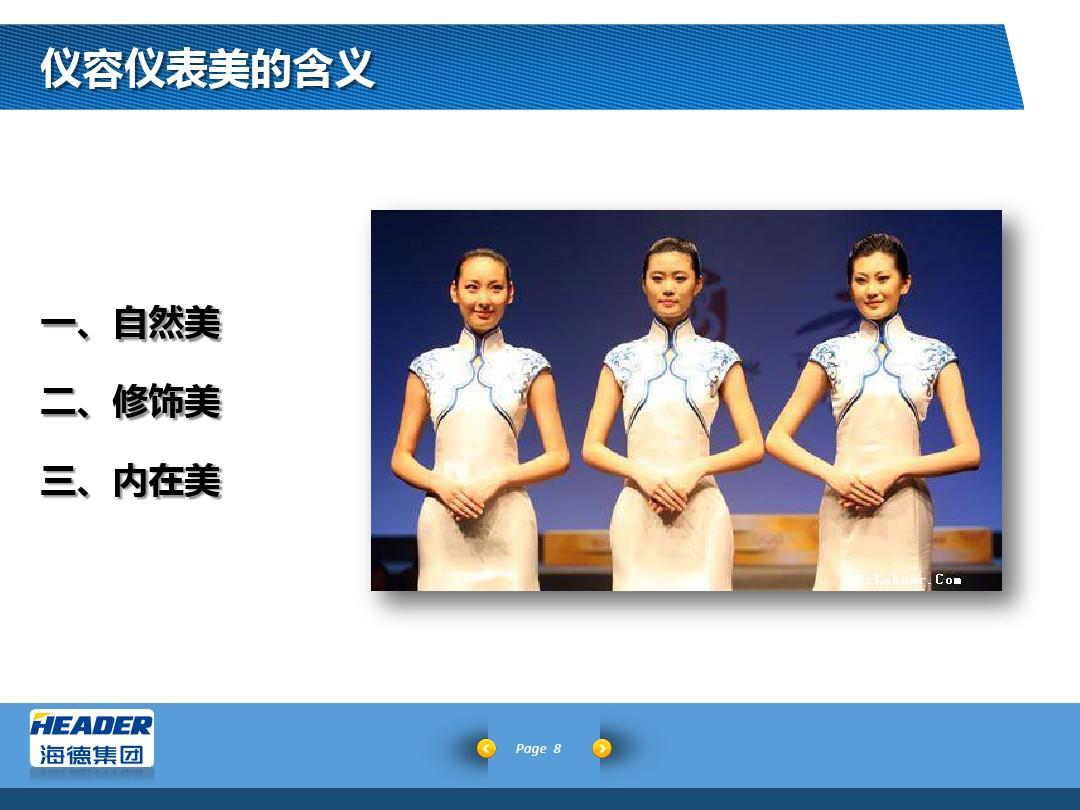 2013五星级酒店员工礼仪培训ppt图片