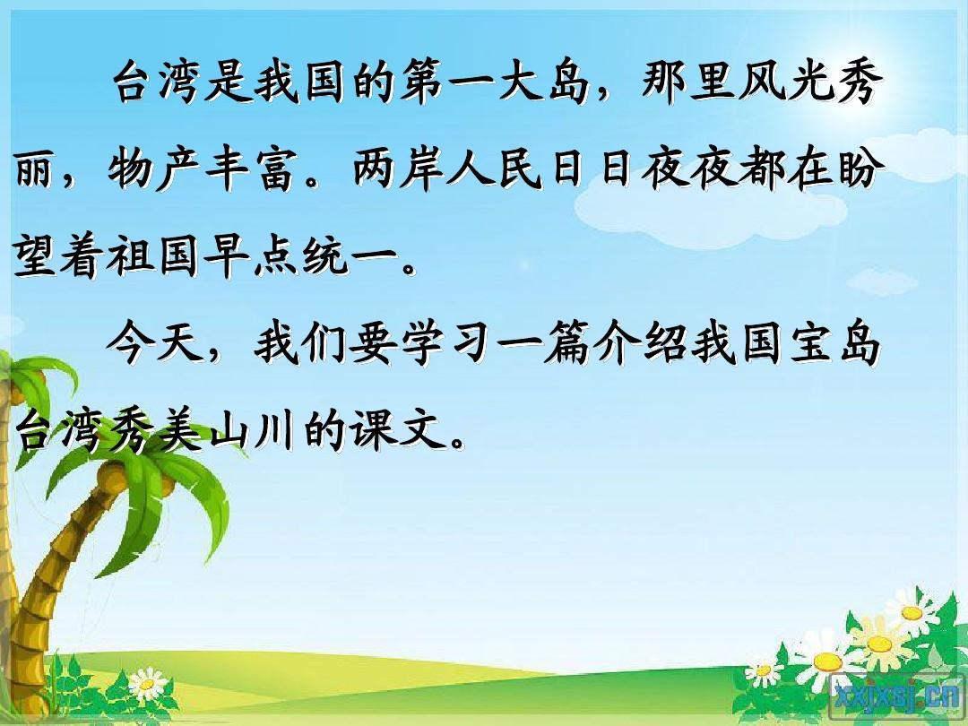 人教版小学二语文衣服年级9.日月潭(1)ppt下册小学生叠课件图片