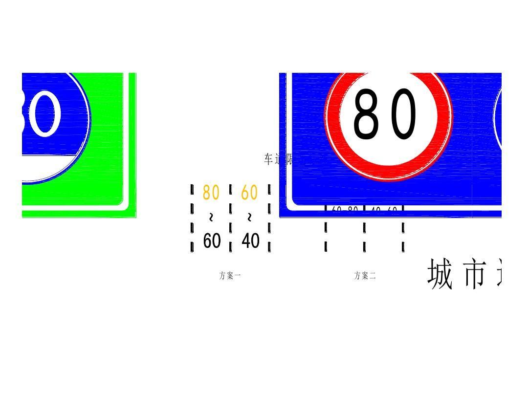 新增道路交通标线标志PPT高压开关柜v标线图片
