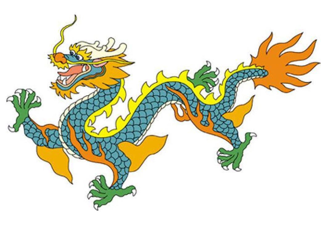 中国龙(人美版)三年美术下册ppt课件图片