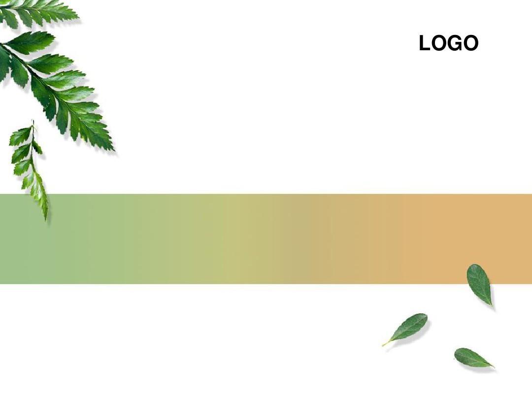 文档网 所有分类 资格考试/认证 ppt模板 可爱清新 绿叶边框ppt模板图片