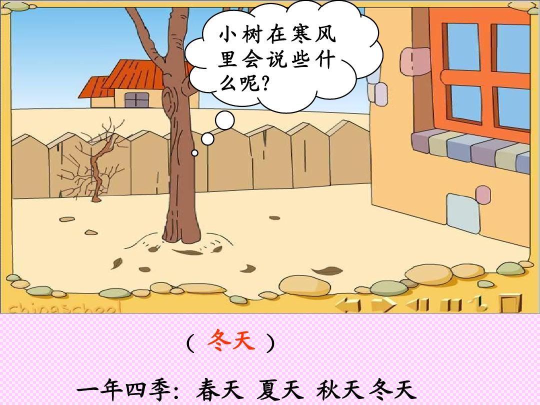 一课件年级《语文和武器》ppt爷爷小苍小树解说视频教学视频教学视频教学图片