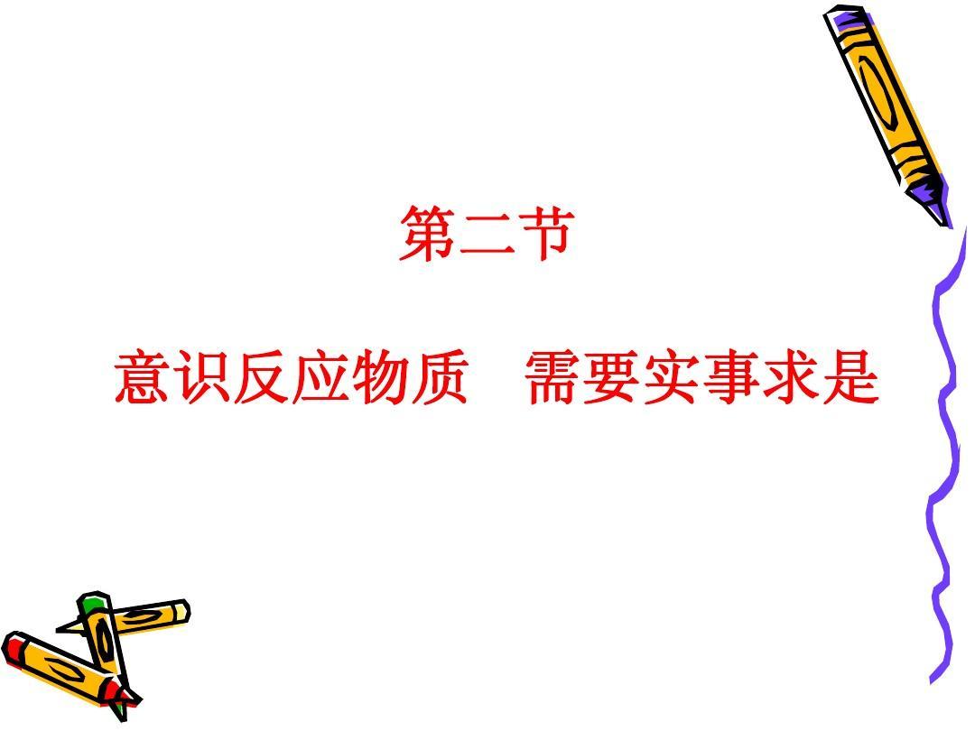德育课件(3,4)
