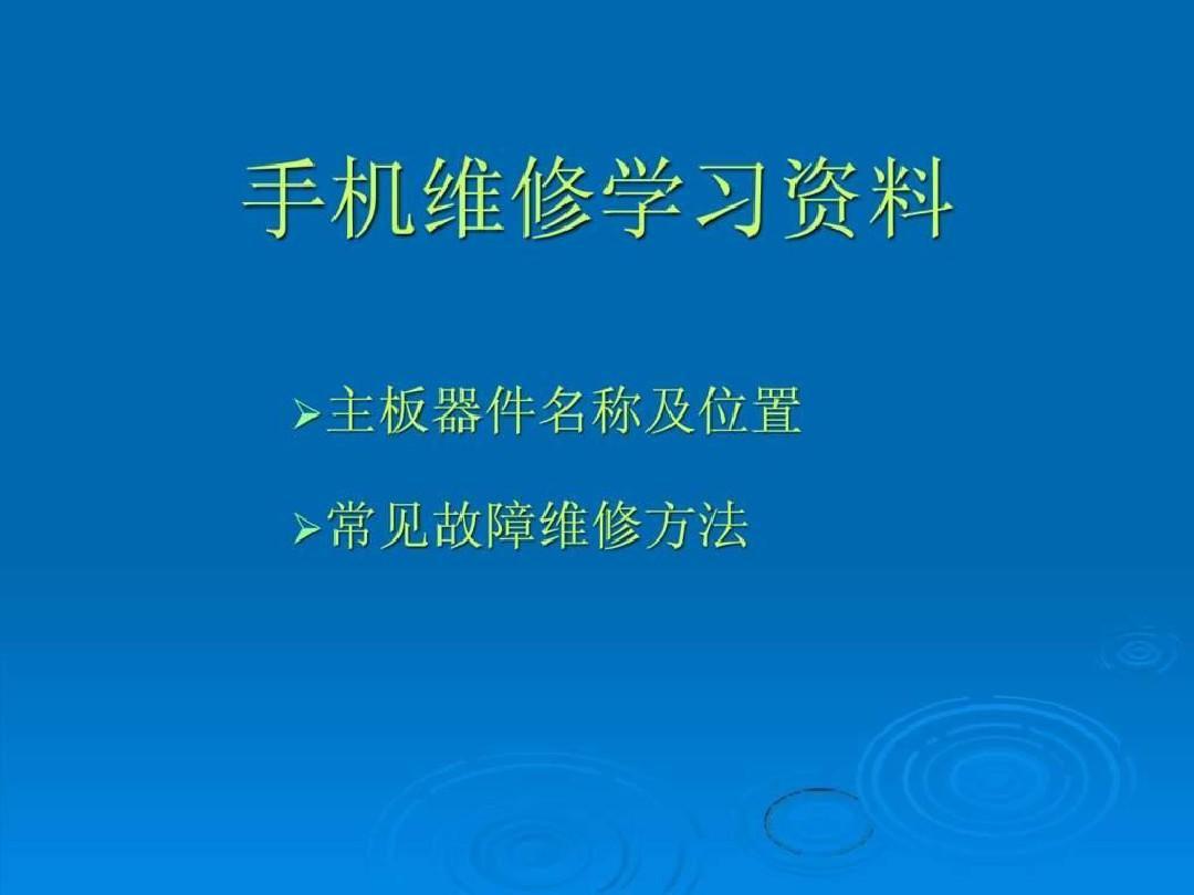 手机维修学习资料PPT