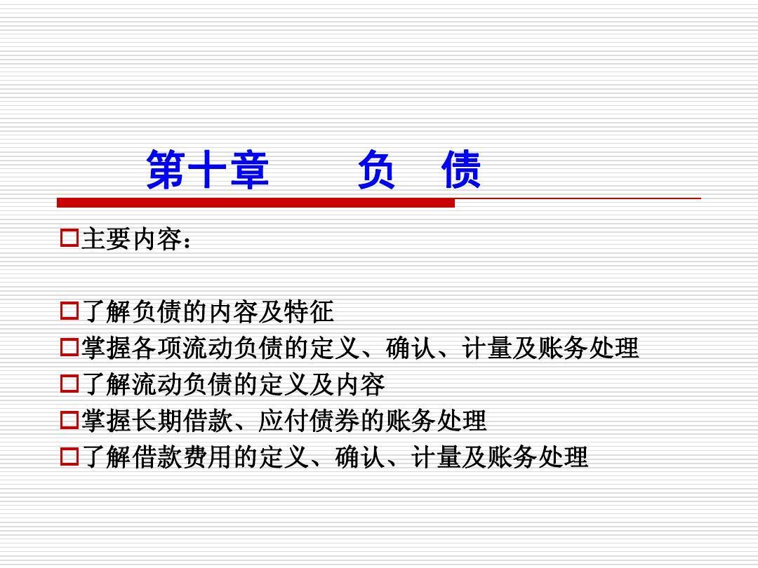 浙江工商大学第10章 负债(流动负债)