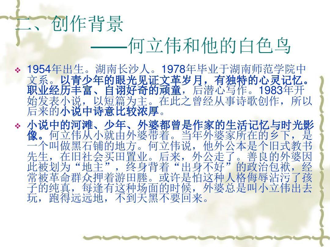 企鹅备课七上11-20教学45中李万辉ppt课件电竞视频集体图片