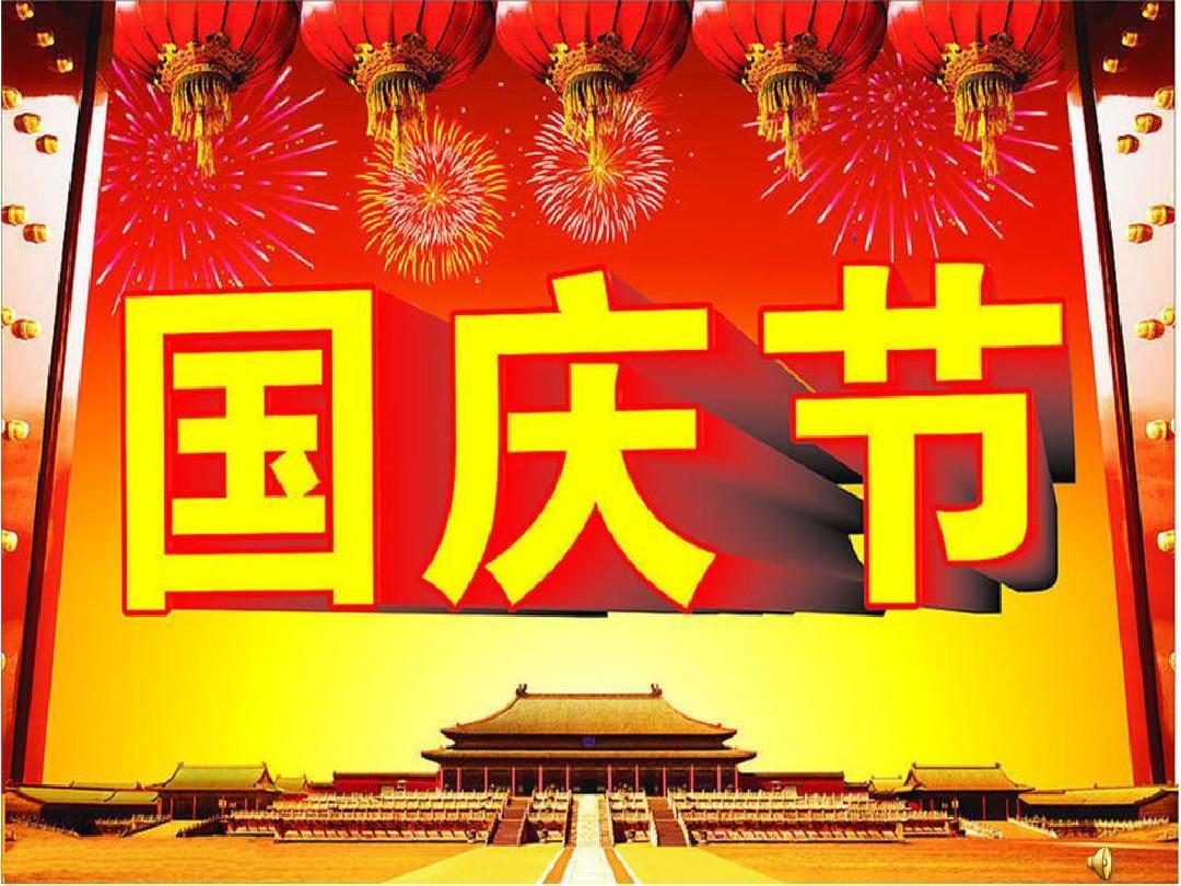 国庆节5年纥�.[P_国庆节主题班会ppt