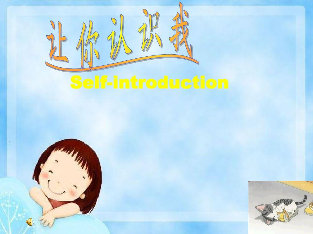 self-introduction 个性自我介绍ppt图片