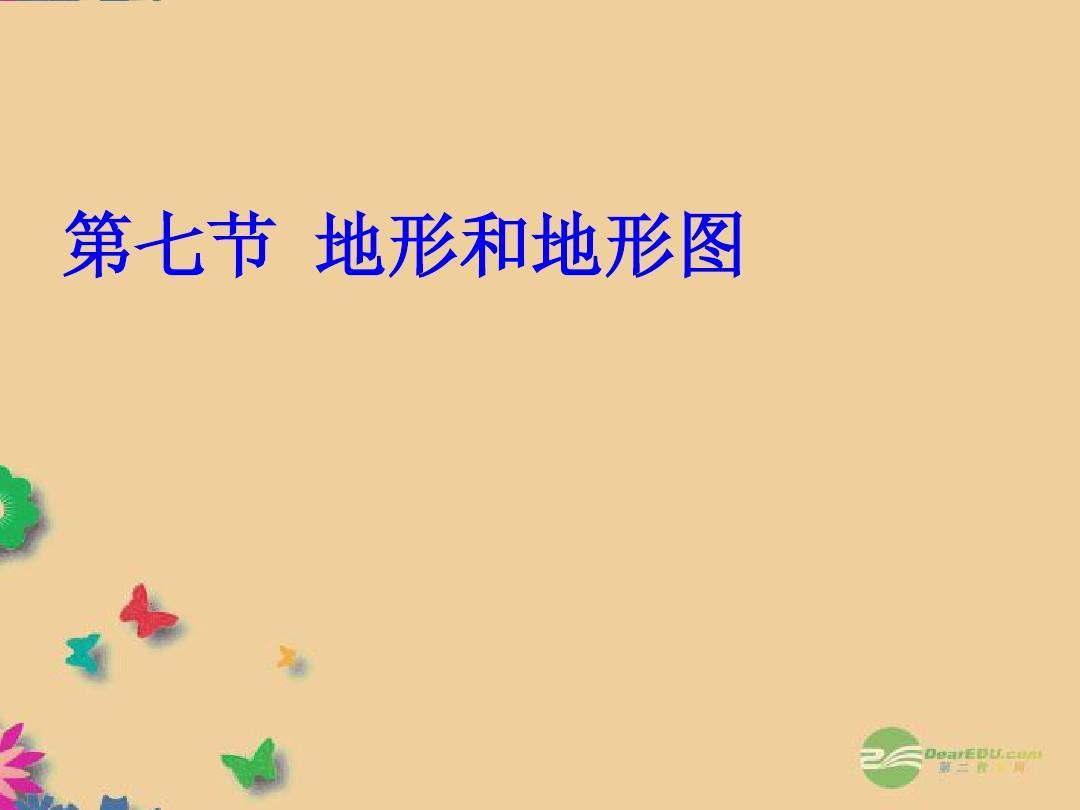 2013年七年级科学上册 3.7 地形和地形图 地形和地形图课件 浙教版