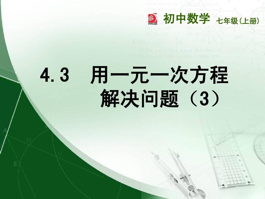 江苏无锡七年级数学上册教学课件:4.3用一元一次方程解决问题(3)PPT