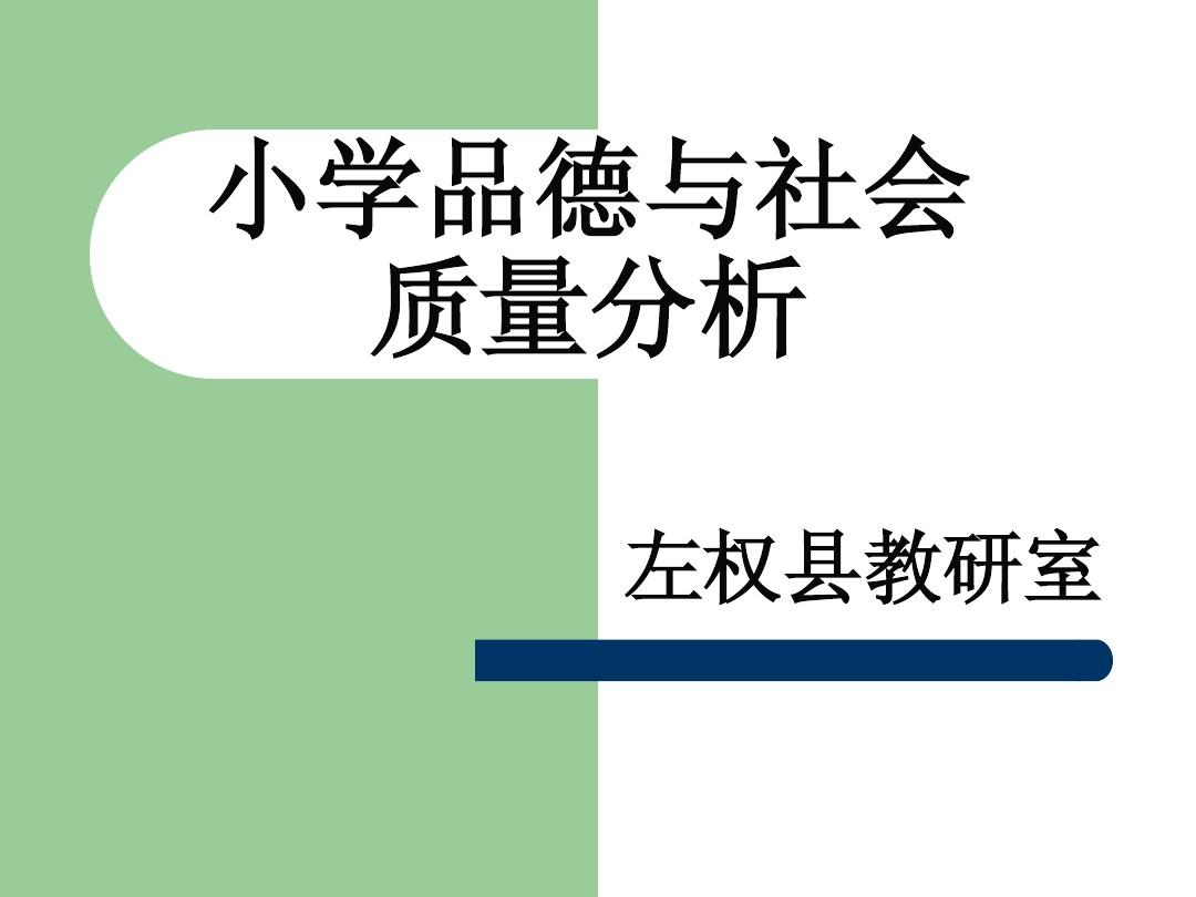 五年级品德与社会试卷_小学六年级品德与社会 质量分析_文档下载