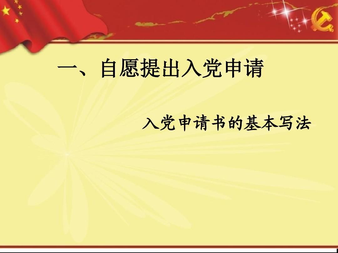 入党申��.i��:#���_一,自愿提出入党申请 入党申请书的基本写法