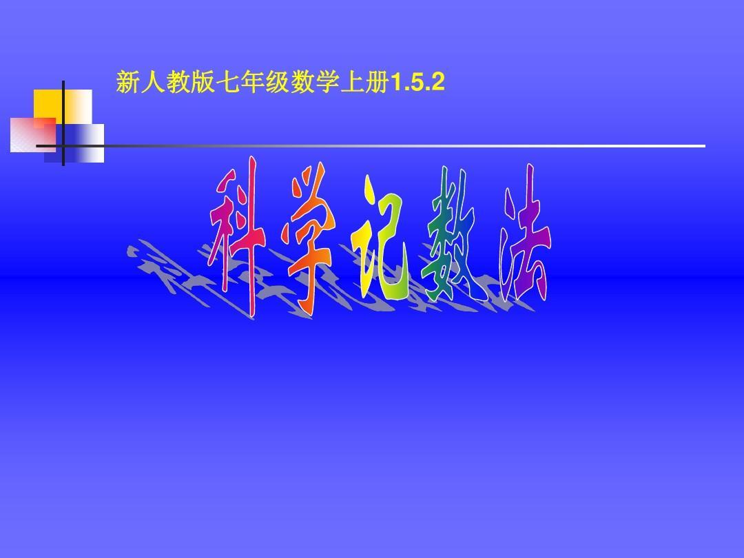 上册教版七数学年级高中1.5.2科学记数法ppt数学课件新人第一册教学设计集图片
