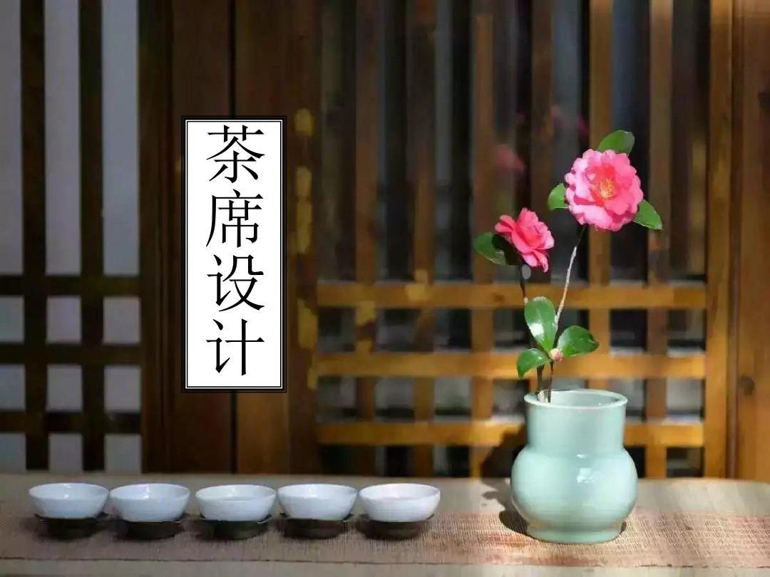 茶席设计ppt图片