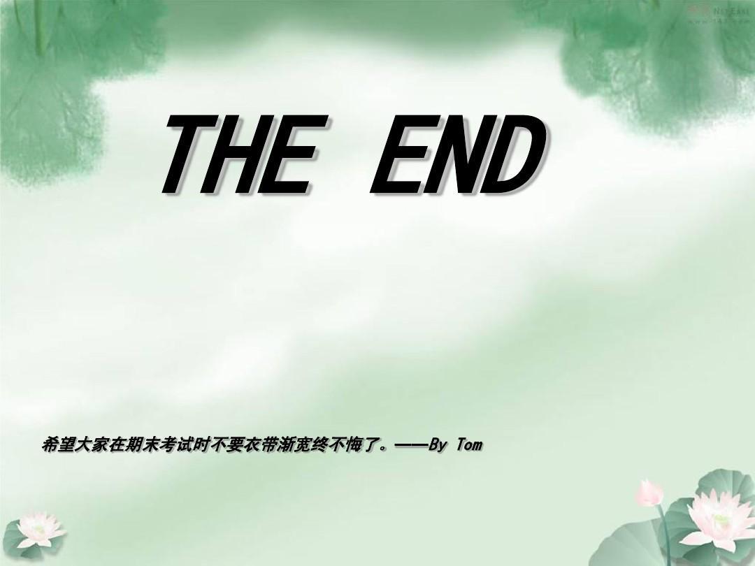 the end 希望大家在期末考试时不要衣带渐宽终不悔了.——by tom