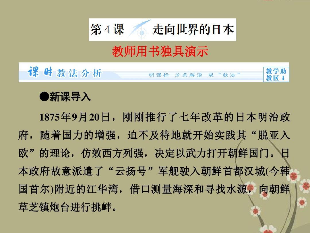 (单元高中)牙齿课件第八用书第4课走向世界的日本同步备课教师新幼儿园反思备课保护历史图片