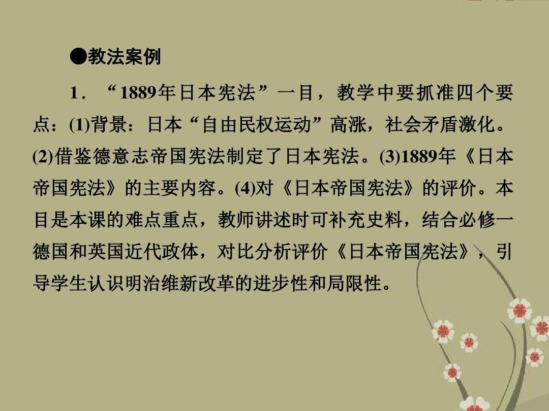 (爷爷教案)用书高中第八课件第4课走向世界的日本设计备课历史新单元和课时第二小树教师同步图片