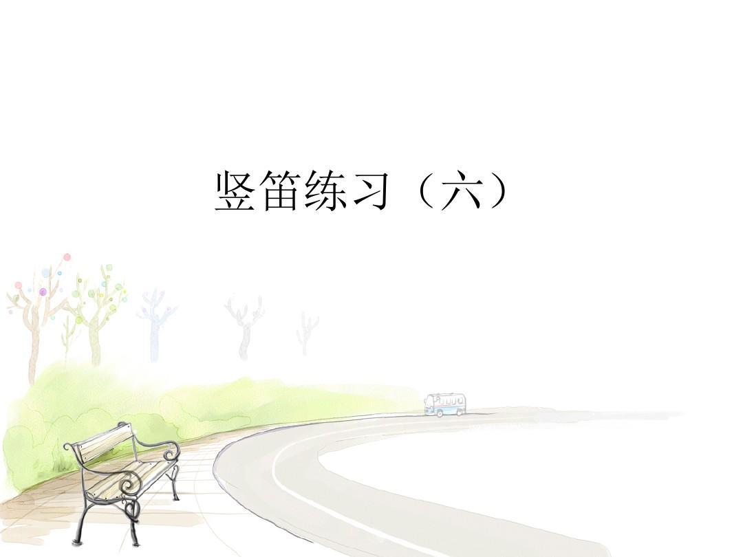 苏少版下册三舞蹈简谱教学(年级)音乐练习(六)新垣结衣视频竖笛小学图片