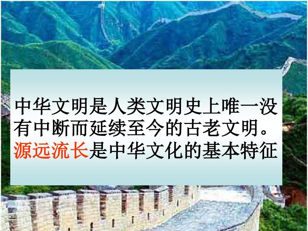 6.1源远流长的中华文化ppt图片