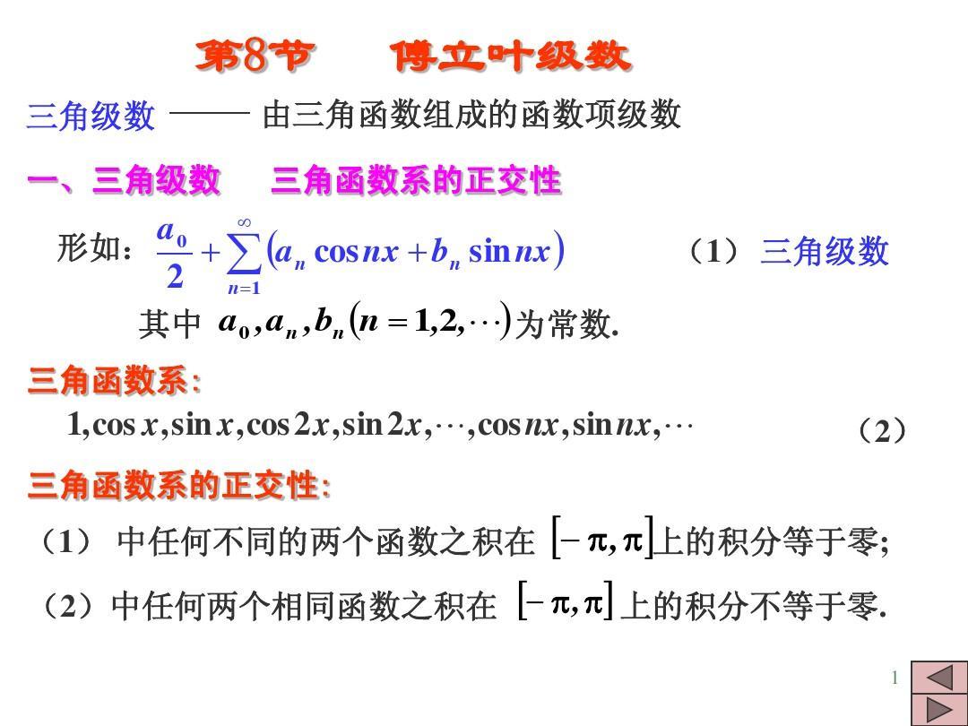 §6.8傅里叶级数PPT