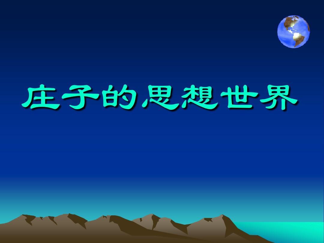 中国古代哲学之庄子部分