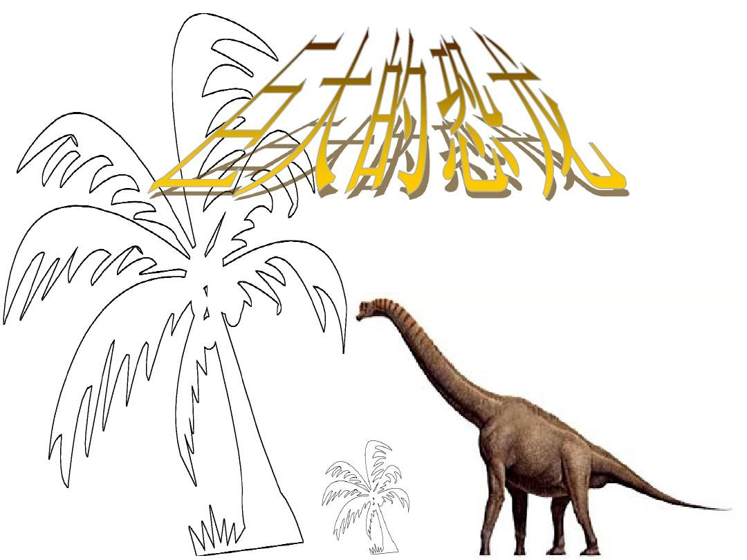 浙教版小学美术三年级下册 巨大的恐龙ppt图片