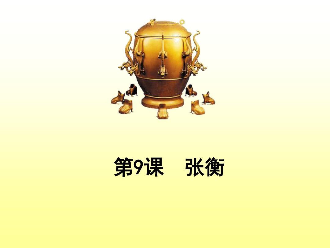 最新配套S版《张衡》单元备课课单元PPT_wo精品单元第一课件拼音公开图片