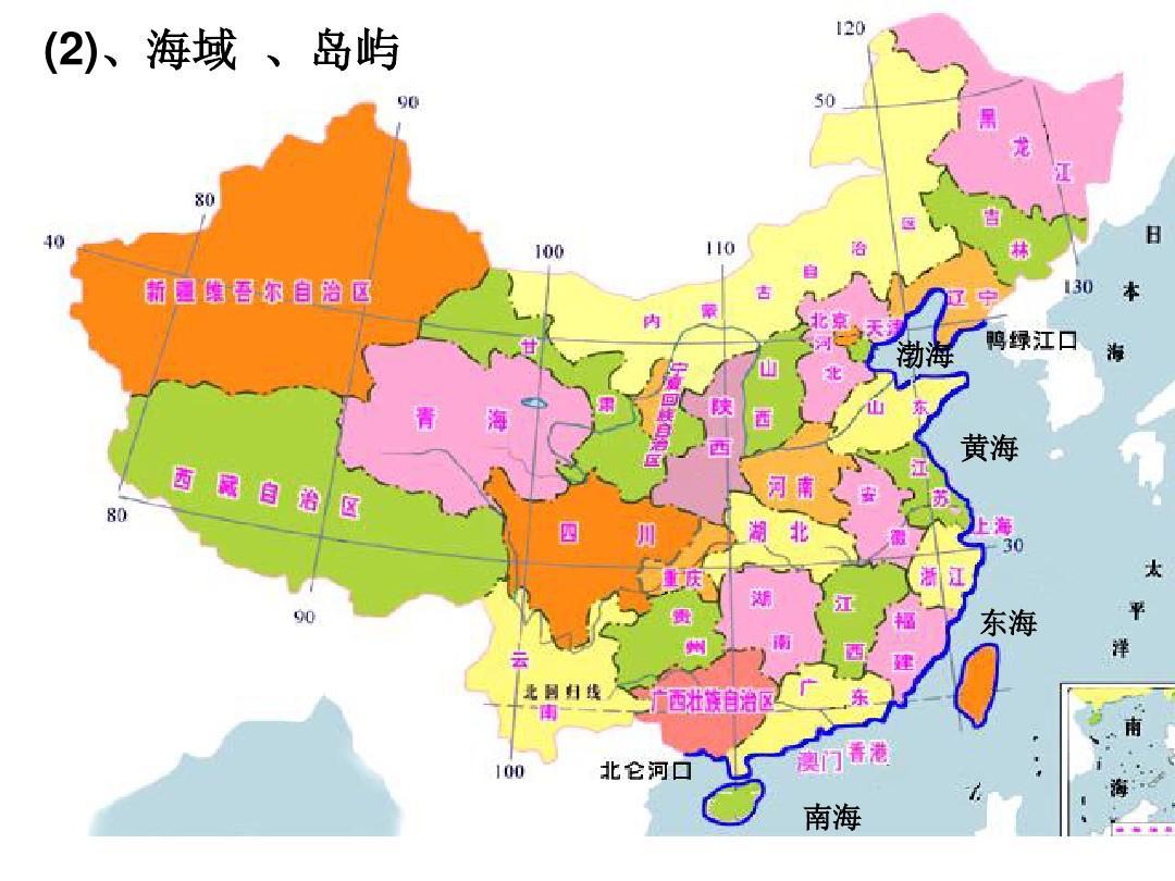 考点4__知道中国的地理位置_省级行政区的名称(全称,简称),位置及行图片