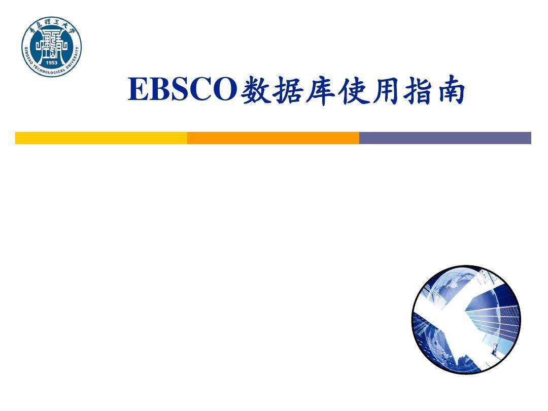 EBSCO数据库使用指南