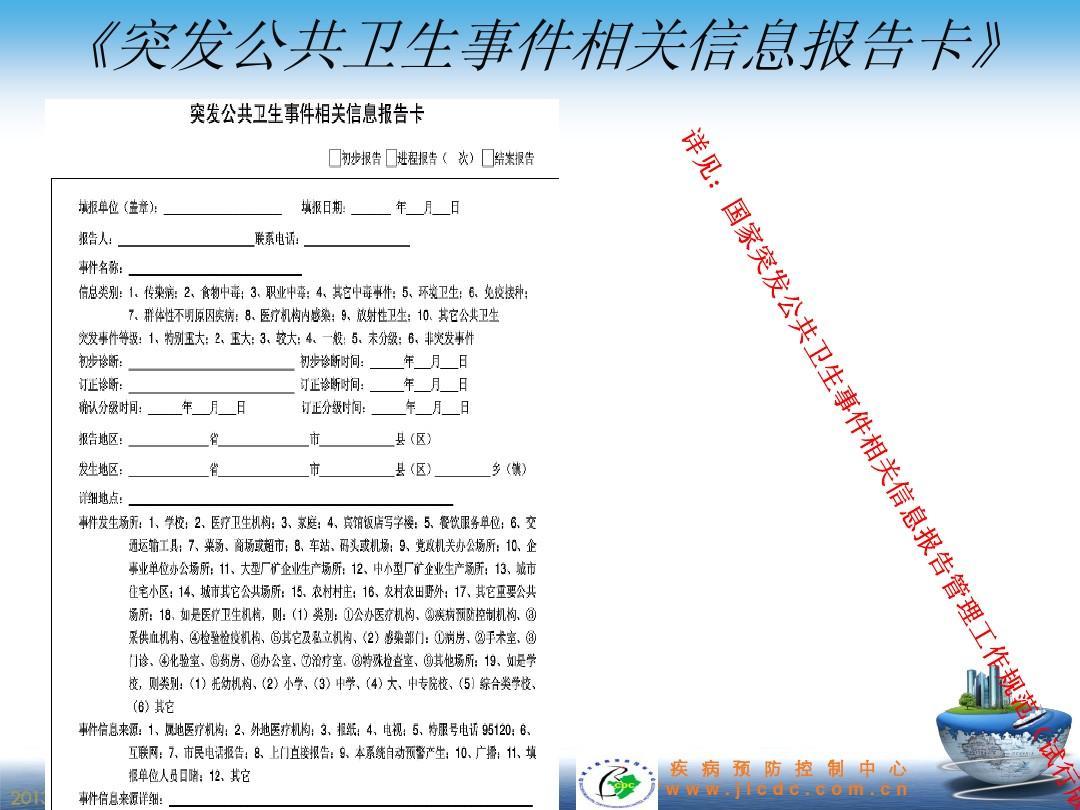 http://www.wendangwang.com/pic/7f0ef493da109ebe6a7f3279/1-1048-jpg_6_0_______-642-0-0-642.jpg_吉 林 省 疾 病 预 防 控 制 中 心 http://www.wendangwang.com