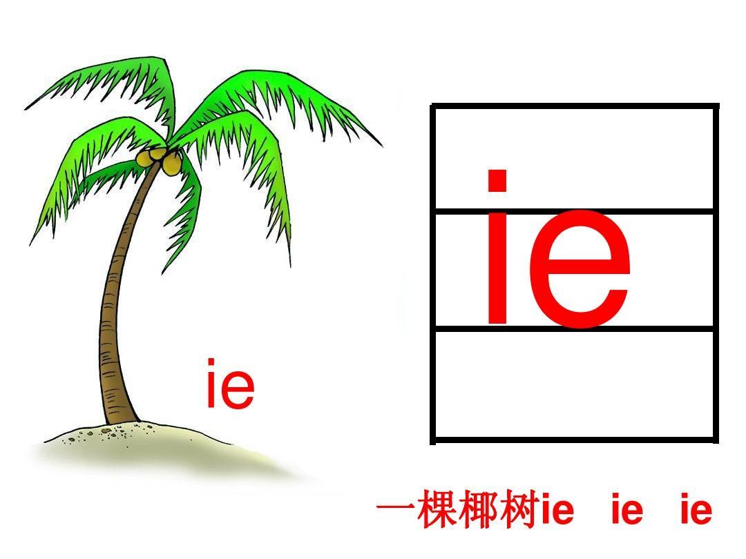 教育电视�9.9ie���9��_免费文档 所有分类 小学教育 语文 拼音ie_ve_er课件ppt  第3页 (共41