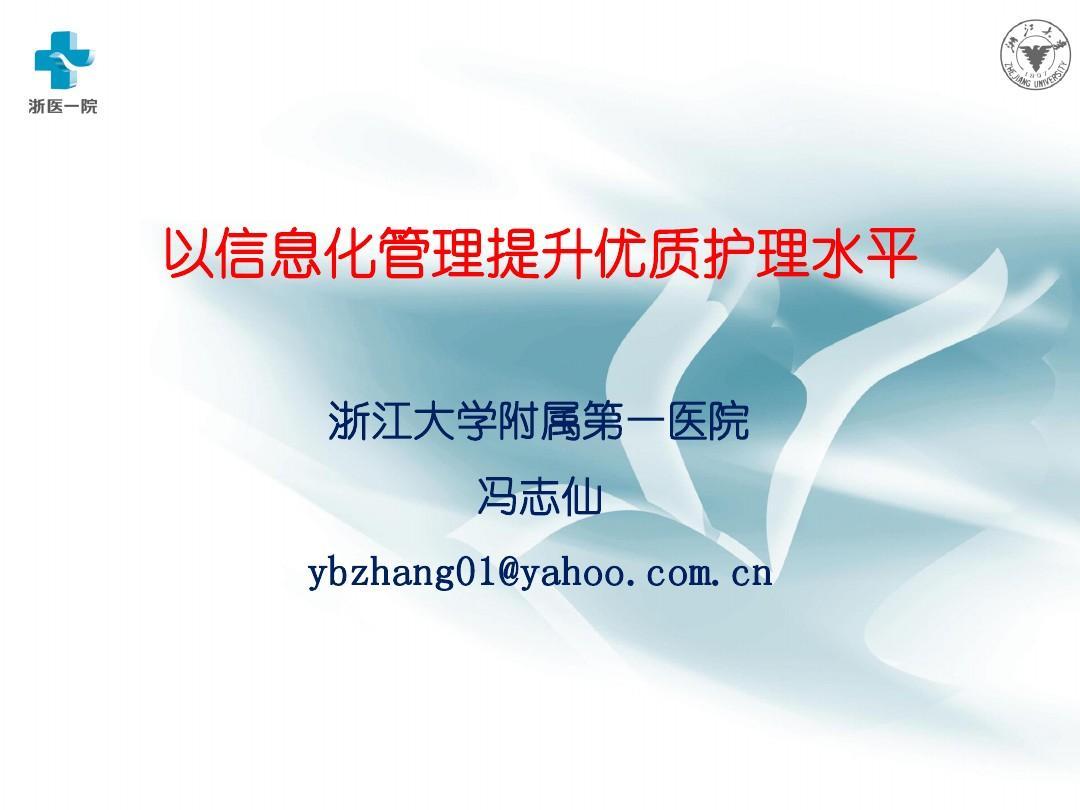 浙医一院信息化护理管理介绍PPT